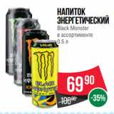 Напиток энергетический Black Monster, Объем: 0.5 л