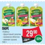 Пюре «Хайнц»  фруктовый салатик/ наливное яблочко/ нежная грушка, Вес: 100 г