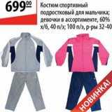 Магазин:Карусель,Скидка:Костюм спортивный подростковый