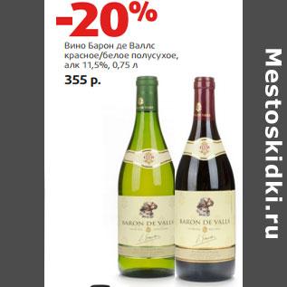 Вино Барон Де Почтой