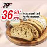 Итальянский хлеб Чиабатта темная, , Вес: 250 г