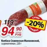 Колбаса Славянская Малаховский, 00 сырокопченая, Вес: 220 г