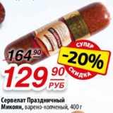 Сервелат Праздничный Микоян, варено-копченый, Вес: 400 г