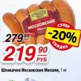 Шпикачки Московские Микоян, Вес: 1 кг