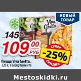 Пицца Viva Gretta, , Вес: 320 г
