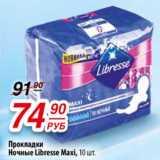 Магазин:Да!,Скидка:Прокладки Ночные Libresse Maxi