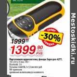 Портативная аудиосистема, фонарь Supra pas-6277,