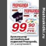 Ароматизатор автомобильный подвесной Propaganda, Вес: 25 г
