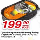 Трос буксировочный Runway Racing