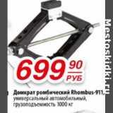Домкрат ромбический Rhombus-911,