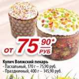 Кулич Волжский пекарь