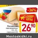 Сыр Российский отдел деликатесов  50%, 100 г, Вес: 100 г