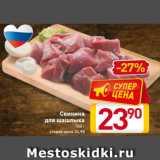 Магазин:Билла,Скидка:Свинина для шашлыка 100 г