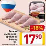 Магазин:Билла,Скидка:Голень цыпленка- бройлера Рококо 100 г