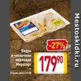 Скидка: Бедро вчесночном маринаде Мираторг 1 кг