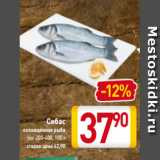 Магазин:Билла,Скидка:Сибас охлажденная рыба псг 200-400, 100 г