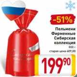 Пельмени Фирменные Сибирская коллекция 800 г, Вес: 800 г