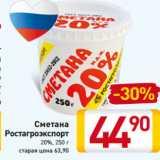 Магазин:Билла,Скидка:Сметана Ростагроэкспорт 20%, 250 г