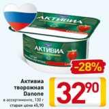 Магазин:Билла,Скидка:Активиа творожная Danone в ассортименте, 130 г