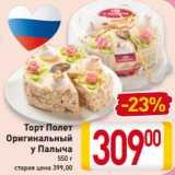 Скидка: Торт Полет Оригинальный у Палыча 550 г