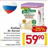 Dr. Korner Хлебцы  Овсяно-пшеничные со смесью семян Кукурузно-рисовые с прованскими травами 100 г, Вес: 100 г