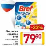 Скидка: Чистящее средство Bref в ассортименте 51 г