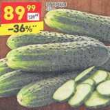 Огурцы , Вес: 450 г