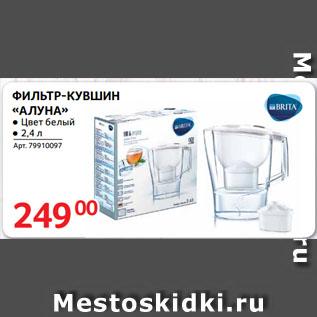 Акция - ФИЛЬТР-КУВШИН  «АЛУНА»