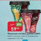 Йогуртный коктейль ДАНИССИМО260r, Вес: 260 г