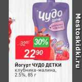 Йогурт Чудо-детки, Вес: 85 г