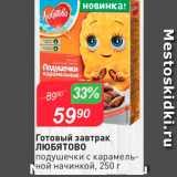 Готовый завтрак Любятово, Вес: 250 г