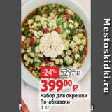 Скидка: Набор для окрошки По-абхазски 1 кг