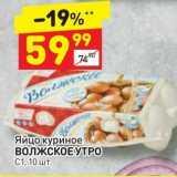 Магазин:Дикси,Скидка:Яйцо куриное Волжское утро
