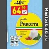Магазин:Дикси,Скидка:Сыр мягкий РИКОТТА PETTO