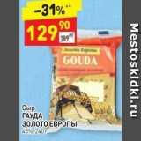 Магазин:Дикси,Скидка:Сыр ГАУДА ЗОЛОТО ЕВРОПЫ