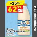Дикси Акции - Молоко ПРОСТОКВАШИНО