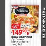 Магазин:Виктория,Скидка:Пицца Феличиана Др. Оеткер, ветчина-песто, зам., 362 г