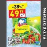 Магазин:Дикси,Скидка:Смесь,овощная 4 СЕЗОНА 400r