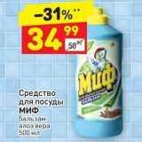 Магазин:Дикси,Скидка:Средство для посуды МИФ