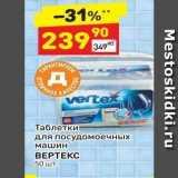 Таблетки для посудомоечных машин ВЕРТЕКС