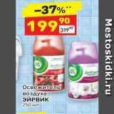 Магазин:Дикси,Скидка:Освежитель воздуха ЭЙрвик 250 мл
