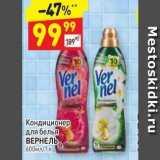 Дикси Акции - Кондиционер для белья ВЕРНЕЛЬ
