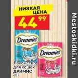 Дикси Акции - Лакомство для кошек ДРИМИС