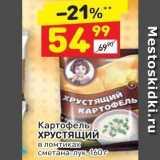 Дикси Акции - КАРТОФЕЛЬ картофель ХРУСТЯЩИЙ