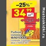 Магазин:Дикси,Скидка:Рыбная соломка ФЛОТСКАЯ
