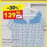 Дикси Акции - Ночная сорочка женская