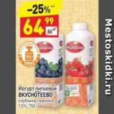 Йогурт питьевой ВКУСНОТЕЕВО, Вес: 750 г