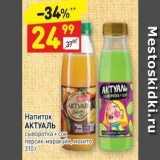 Напиток АКТУАЛЬ, Вес: 310 г