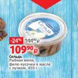 Магазин:Виктория,Скидка:Сельдь Рыбная миля, филе-кусочки в масле с лучком, 450 г