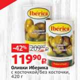 Скидка: Оливки Иберика с косточкой/без косточки, 420 г
